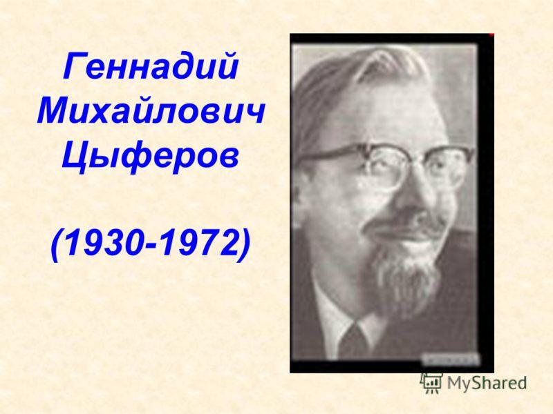 Геннадий Михайлович Цыферов (1930-1972)
