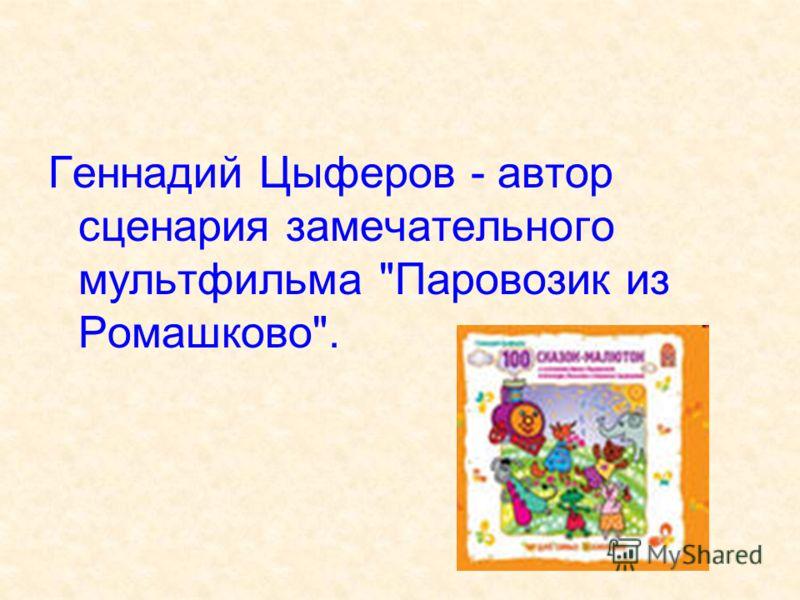 Картинки детские читаем сказки