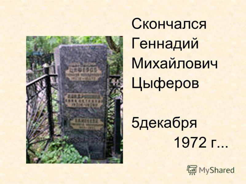Скончался Геннадий Михайлович Цыферов 5декабря 1972 г...