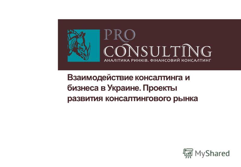 Взаимодействие консалтинга и бизнеса в Украине. Проекты развития консалтингового рынка