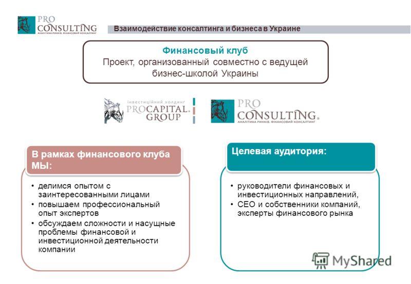 Финансовый клуб Проект, организованный совместно с ведущей бизнес-школой Украины Взаимодействие консалтинга и бизнеса в Украине делимся опытом с заинтересованными лицами повышаем профессиональный опыт экспертов обсуждаем сложности и насущные проблемы