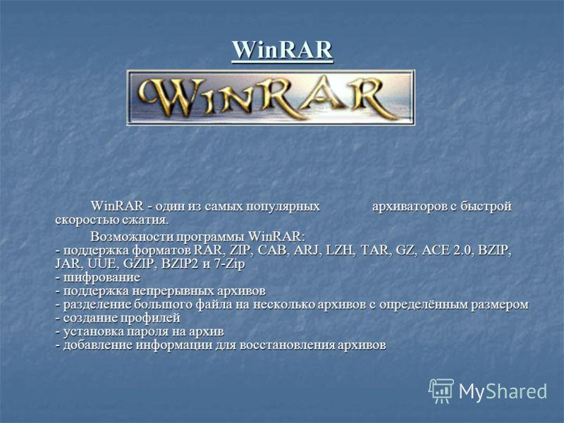 WinRAR WinRAR - один из самых популярных архиваторов с быстрой скоростью сжатия. Возможности программы WinRAR: - поддержка форматов RAR, ZIP, CAB, ARJ, LZH, TAR, GZ, ACE 2.0, BZIP, JAR, UUE, GZIP, BZIP2 и 7-Zip - шифрование - поддержка непрерывных ар