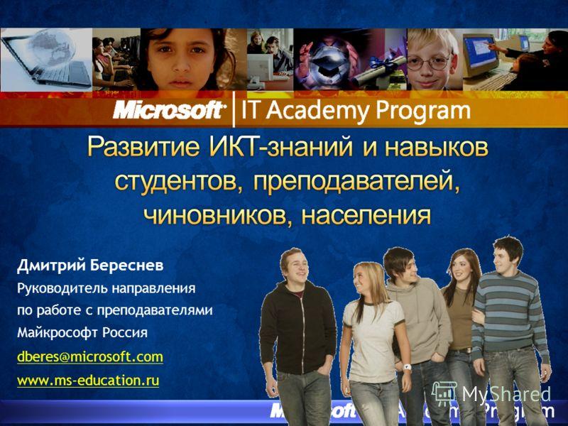 Дмитрий Береснев Руководитель направления по работе с преподавателями Майкрософт Россия dberes@microsoft.com www.ms-education.ru