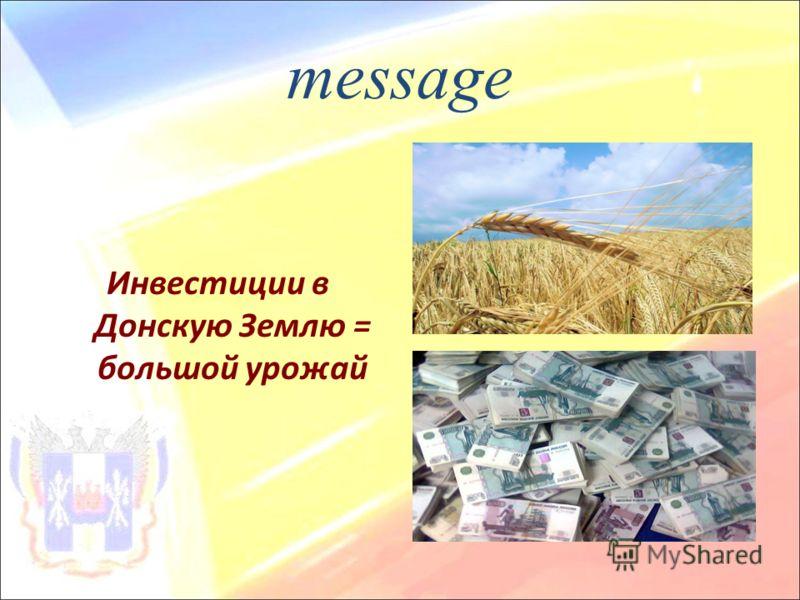 message Инвестиции в Донскую Землю = большой урожай