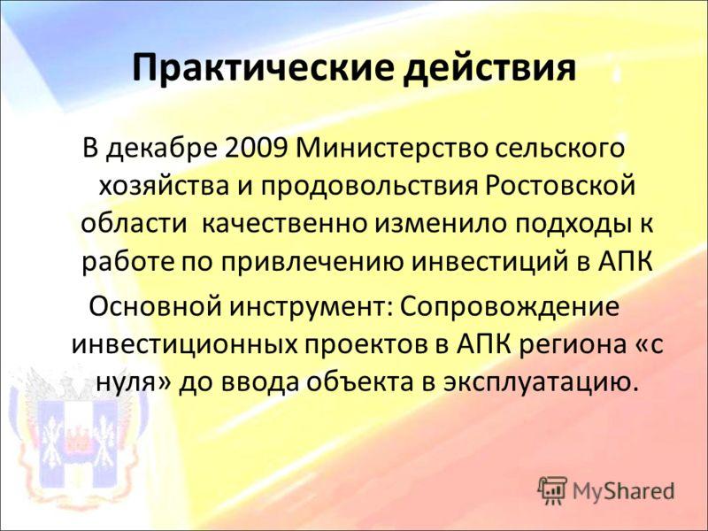 Практические действия В декабре 2009 Министерство сельского хозяйства и продовольствия Ростовской области качественно изменило подходы к работе по при