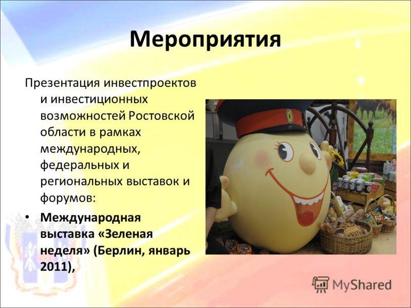 Мероприятия Презентация инвестпроектов и инвестиционных возможностей Ростовской области в рамках международных, федеральных и региональных выставок и