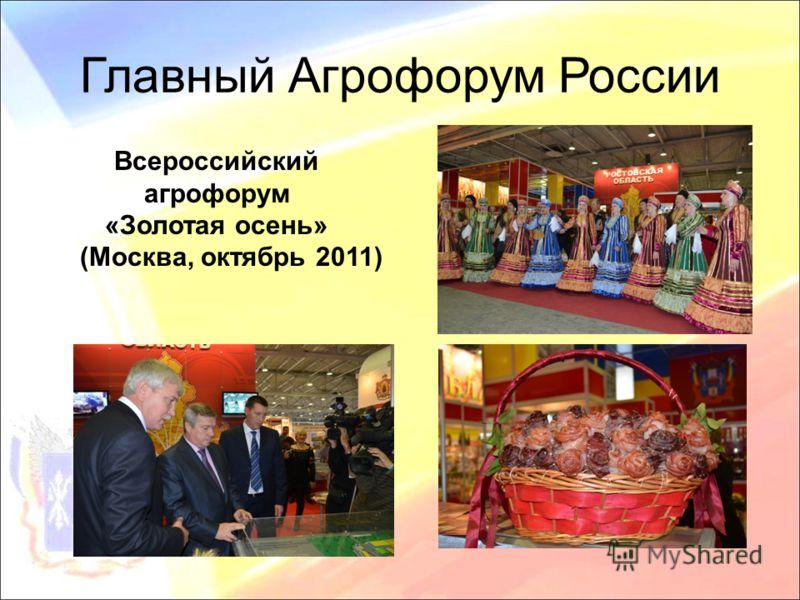 Главный Агрофорум России Всероссийский агрофорум «Золотая осень» (Москва, октябрь 2011)