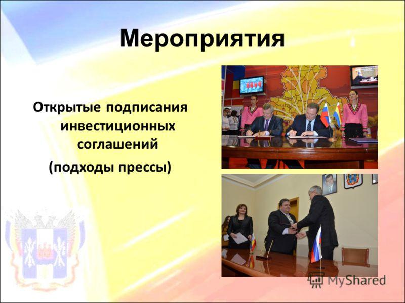 Мероприятия Открытые подписания инвестиционных соглашений (подходы прессы)