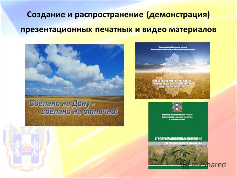 Создание и распространение (демонстрация) презентационных печатных и видео материалов
