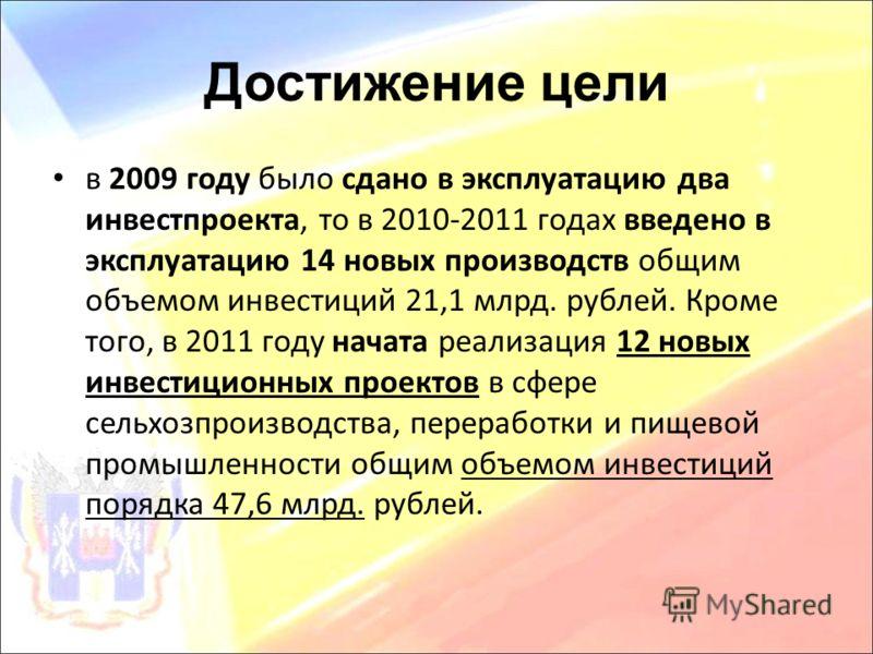 Достижение цели в 2009 году было сдано в эксплуатацию два инвестпроекта, то в 2010-2011 годах введено в эксплуатацию 14 новых производств общим объемом инвестиций 21,1 млрд. рублей. Кроме того, в 2011 году начата реализация 12 новых инвестиционных пр