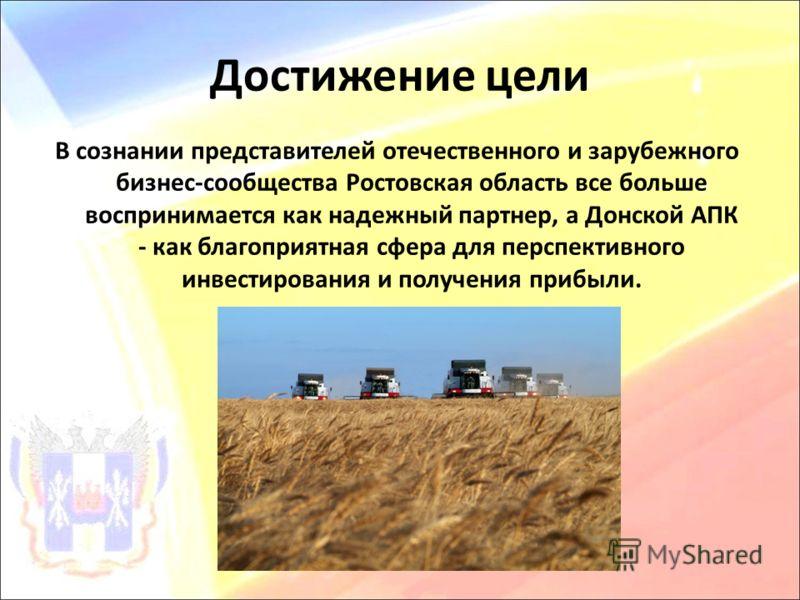 Достижение цели В сознании представителей отечественного и зарубежного бизнес-сообщества Ростовская область все больше воспринимается как надежный пар