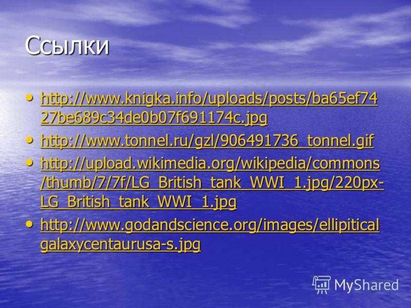 Ссылки http://www.knigka.info/uploads/posts/ba65ef74 27be689c34de0b07f691174c.jpg http://www.knigka.info/uploads/posts/ba65ef74 27be689c34de0b07f691174c.jpg http://www.knigka.info/uploads/posts/ba65ef74 27be689c34de0b07f691174c.jpg http://www.knigka.