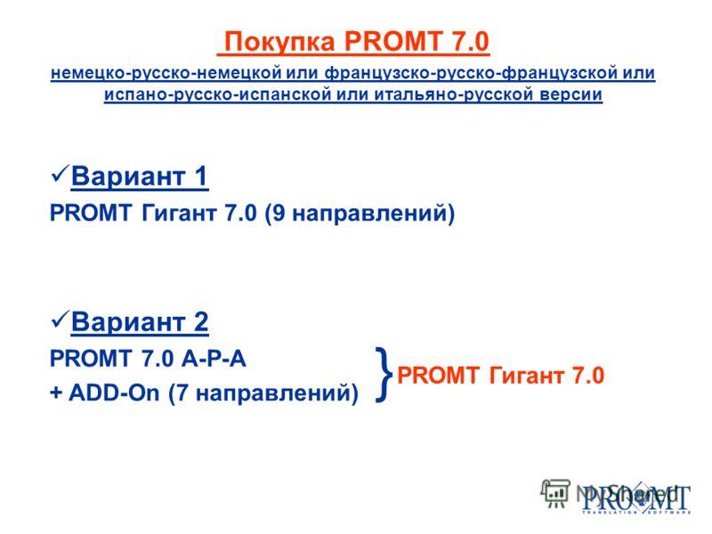 Покупка PROMT 7.0 немецко-русско-немецкой или французско-русско-французской или испано-русско-испанской или итальяно-русской версии Вариант 2 PROMT 7.0 А-Р-А + ADD-On (7 направлений) Вариант 1 PROMT Гигант 7.0 (9 направлений) PROMT Гигант 7.0 }