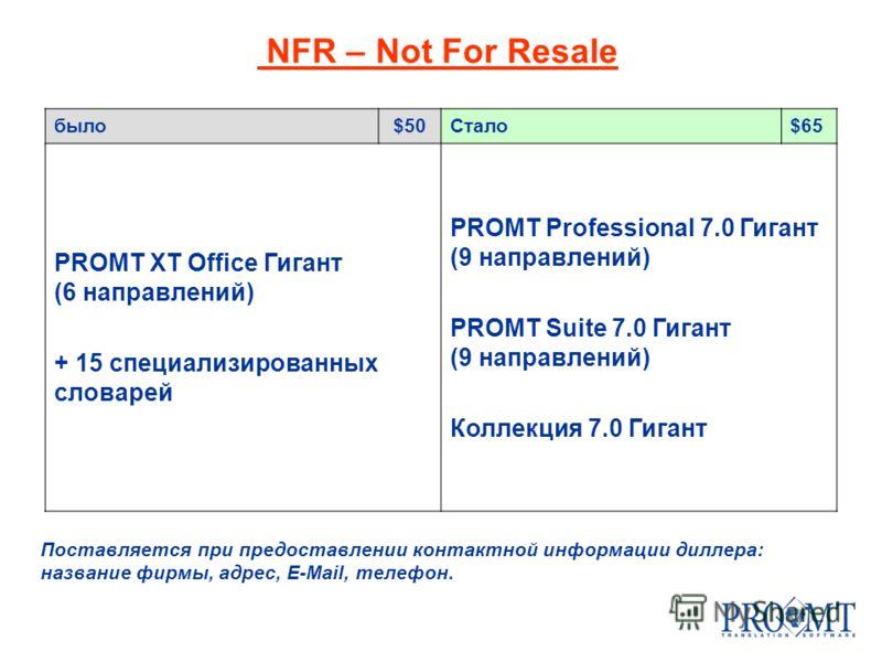 NFR – Not For Resale было$50Стало$65 PROMT XT Office Гигант (6 направлений) + 15 специализированных словарей PROMT Professional 7.0 Гигант (9 направлений) PROMT Suite 7.0 Гигант (9 направлений) Коллекция 7.0 Гигант Поставляется при предоставлении кон