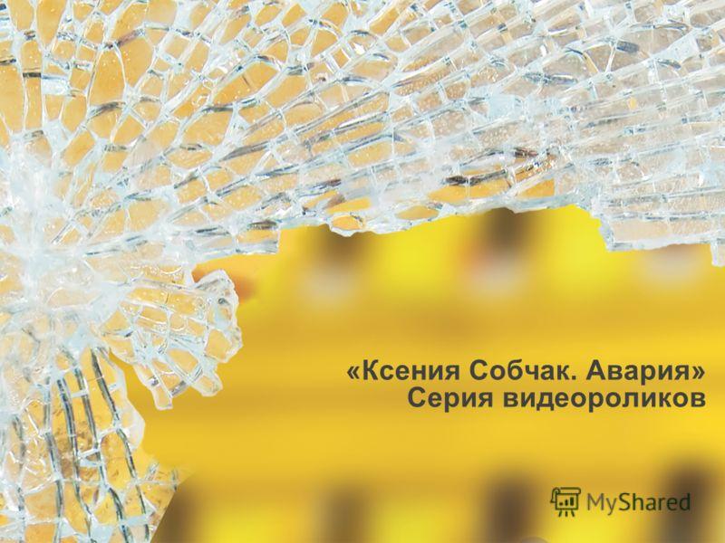 «Ксения Собчак. Авария» Серия видеороликов