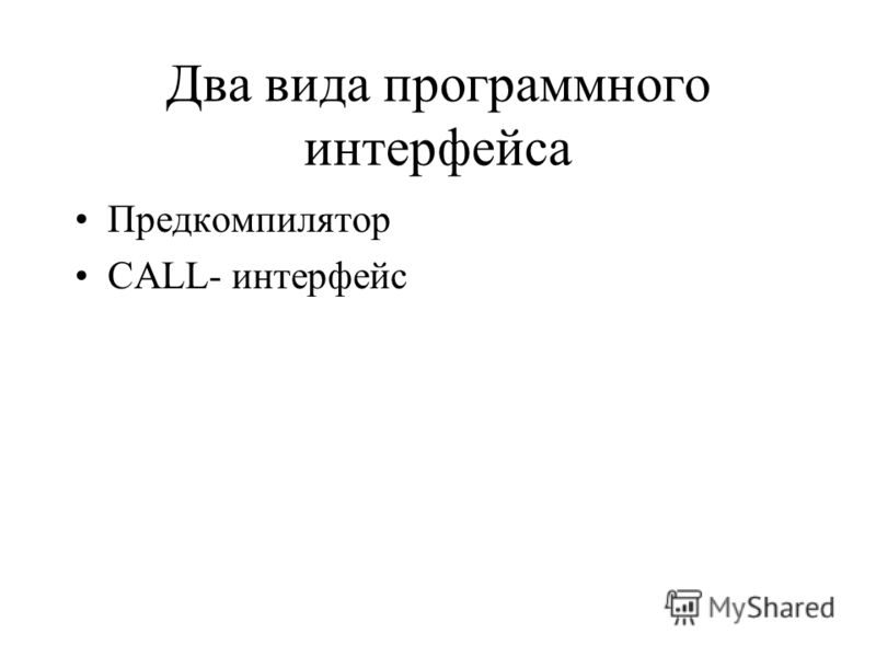 Два вида программного интерфейса Предкомпилятор CALL- интерфейс