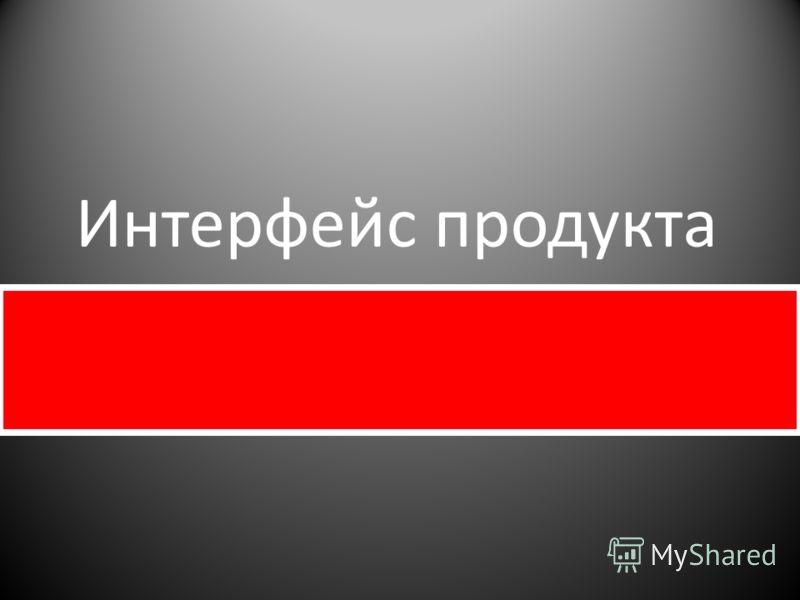 Интерфейс продукта КАКАЯ БОЛЬ!