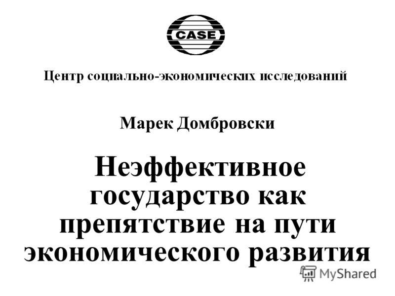 Марек Домбровски Неэффективное государство как препятствие на пути экономического развития