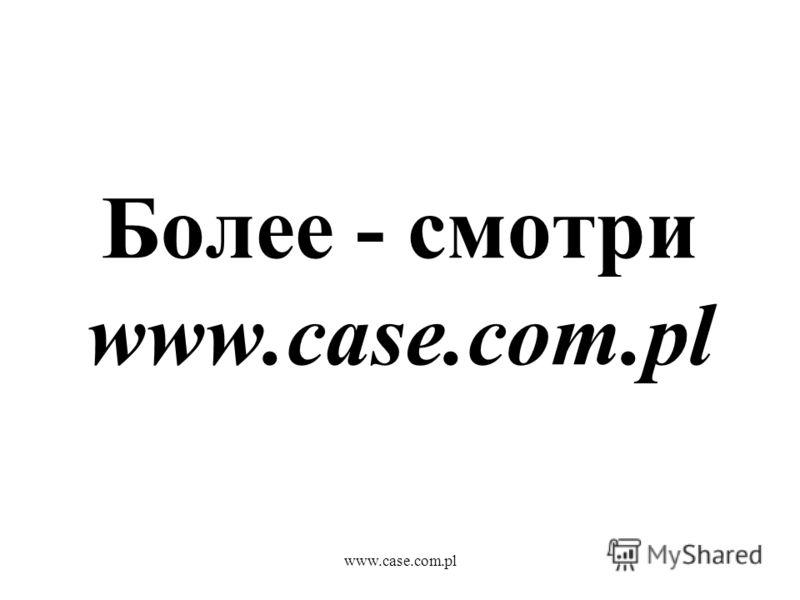 www.case.com.pl Более - смотри www.case.com.pl
