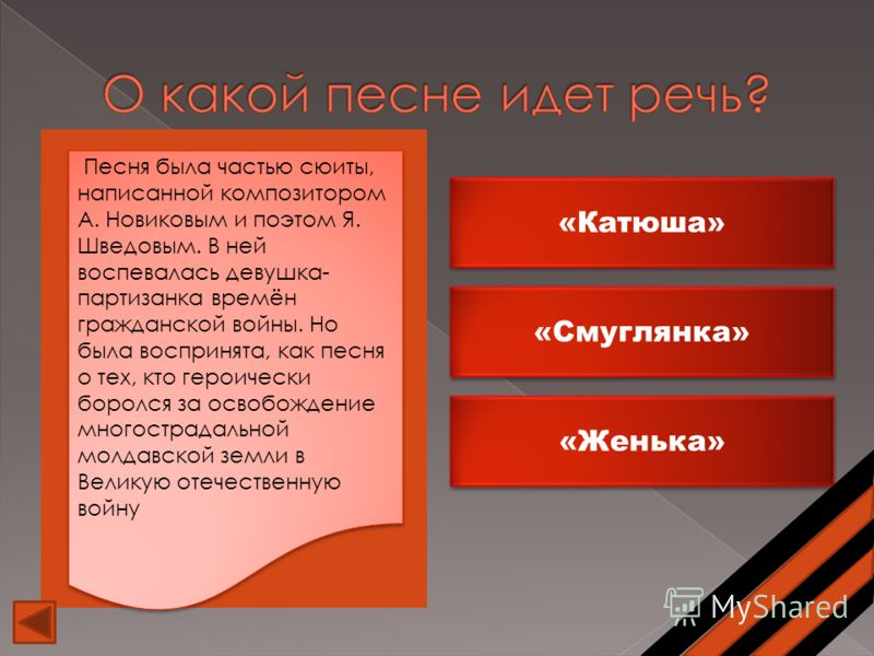 Песня на стихи поэта К. Ваншенкина и музыку композитора Э. Колманов- ского, посвящённая памятнику советскому солдату в болгарском городе Пловдив, как символу памяти всем советским солдатам, погибшим при освобождении Болгарии от немецко-фашистской окк