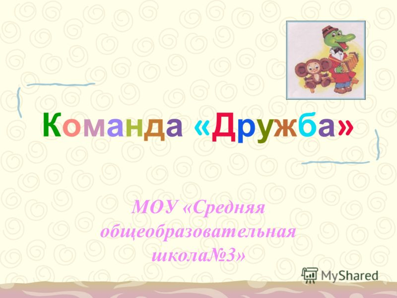 Команда « Дружба » МОУ «Средняя общеобразовательная школа3»