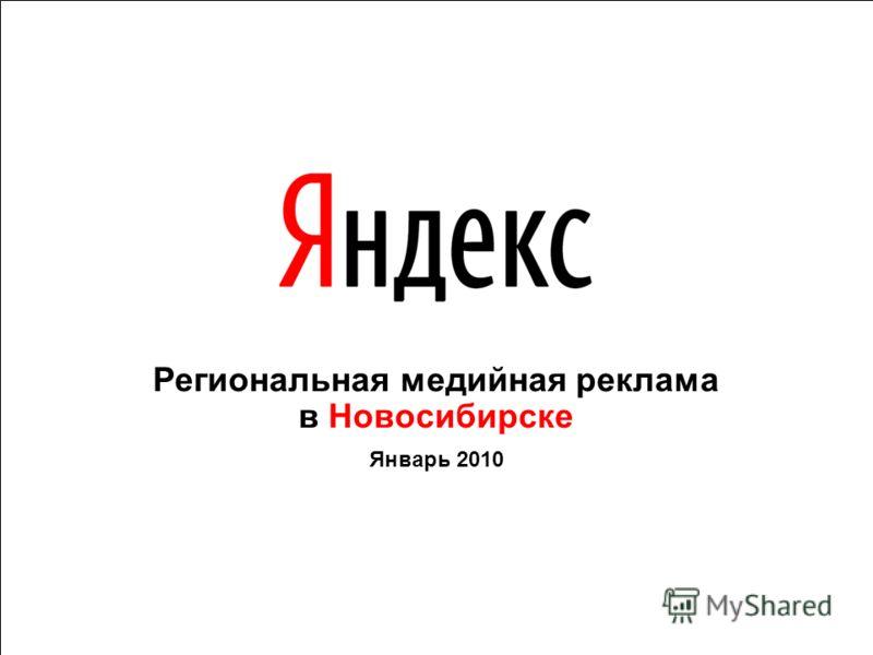 Региональная медийная реклама в Новосибирске Январь 2010