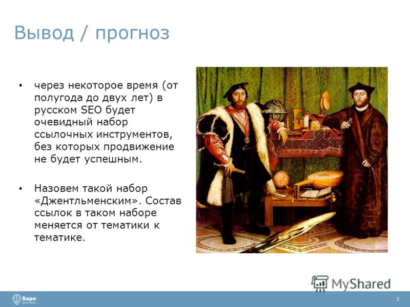 Вывод / прогноз 7 через некоторое время (от полугода до двух лет) в русском SEO будет очевидный набор ссылочных инструментов, без которых продвижение не будет успешным. Назовем такой набор «Джентльменским». Состав ссылок в таком наборе меняется от те