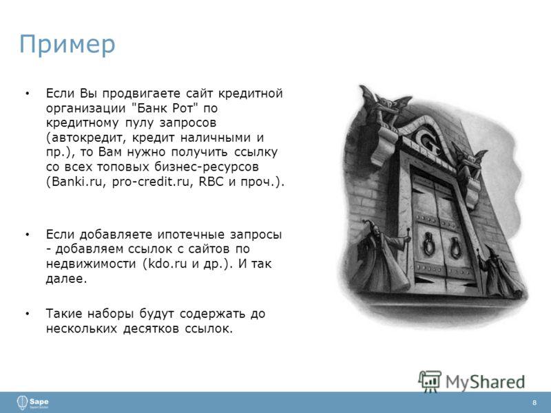 Пример 8 Если Вы продвигаете сайт кредитной организации