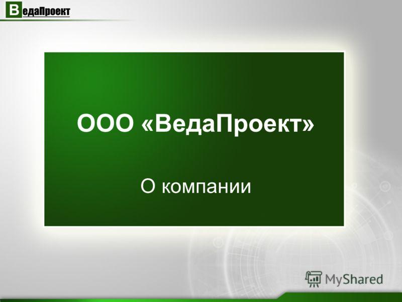 ООО «ВедаПроект» О компании