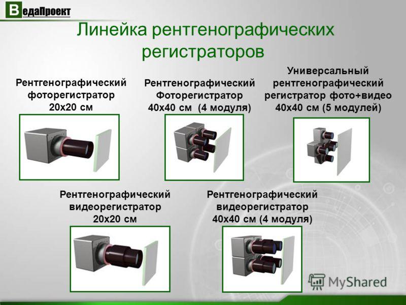 Линейка рентгенографических регистраторов Рентгенографический фоторегистратор 20х20 см Рентгенографический видеорегистратор 20х20 см Рентгенографический Фоторегистратор 40х40 см (4 модуля) Рентгенографический видеорегистратор 40х40 см (4 модуля) Унив