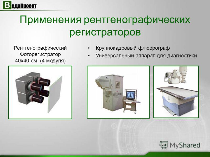 Применения рентгенографических регистраторов Рентгенографический Фоторегистратор 40х40 см (4 модуля) Крупнокадровый флюорограф Универсальный аппарат для диагностики