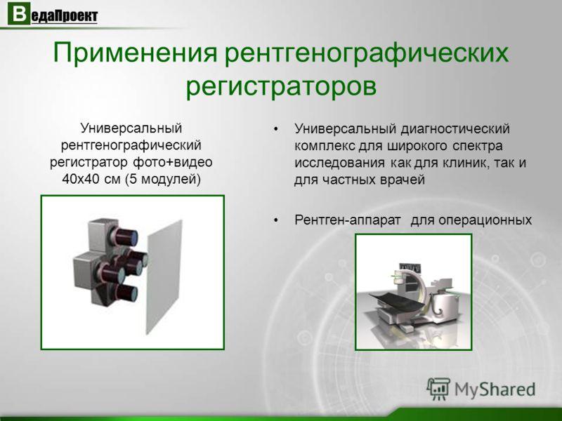 Применения рентгенографических регистраторов Универсальный рентгенографический регистратор фото+видео 40х40 см (5 модулей) Универсальный диагностический комплекс для широкого спектра исследования как для клиник, так и для частных врачей Рентген-аппар