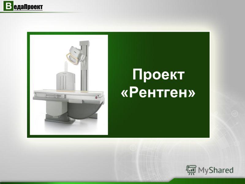 Проект «Рентген»