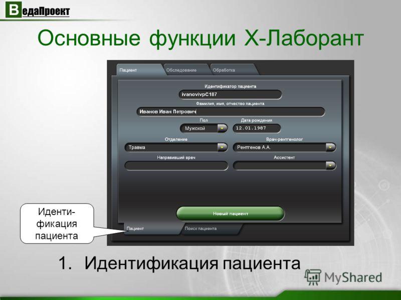 Основные функции X-Лаборант 1.Идентификация пациента Иденти- фикация пациента