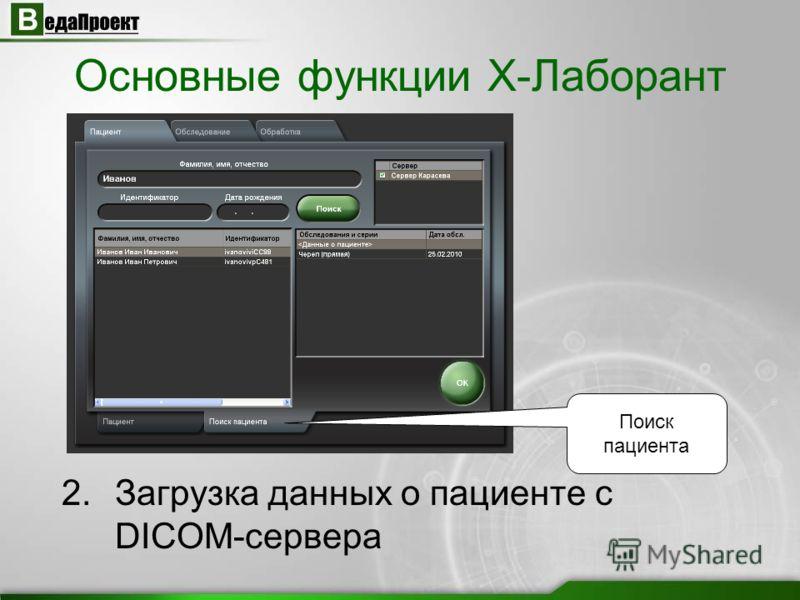 2.Загрузка данных о пациенте с DICOM-сервера Основные функции X-Лаборант Поиск пациента