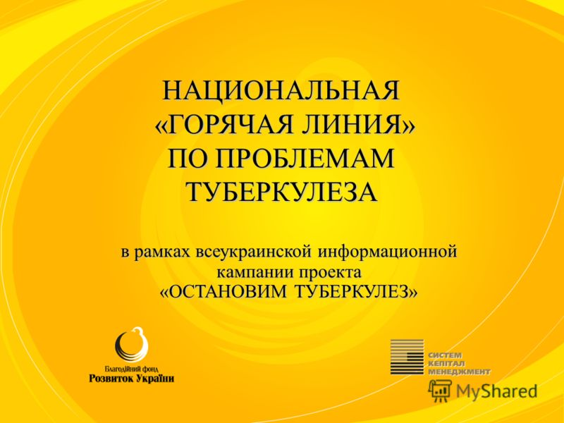 в рамках всеукраинской информационной кампании проекта «ОСТАНОВИМ ТУБЕРКУЛЕЗ» НАЦИОНАЛЬНАЯ «ГОРЯЧАЯ ЛИНИЯ» «ГОРЯЧАЯ ЛИНИЯ» ПО ПРОБЛЕМАМ ТУБЕРКУЛЕЗА