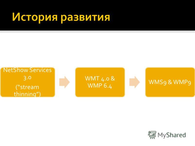 NetShow Services 3.0 (stream thinning) WMT 4.0 & WMP 6.4 WMS9 & WMP9