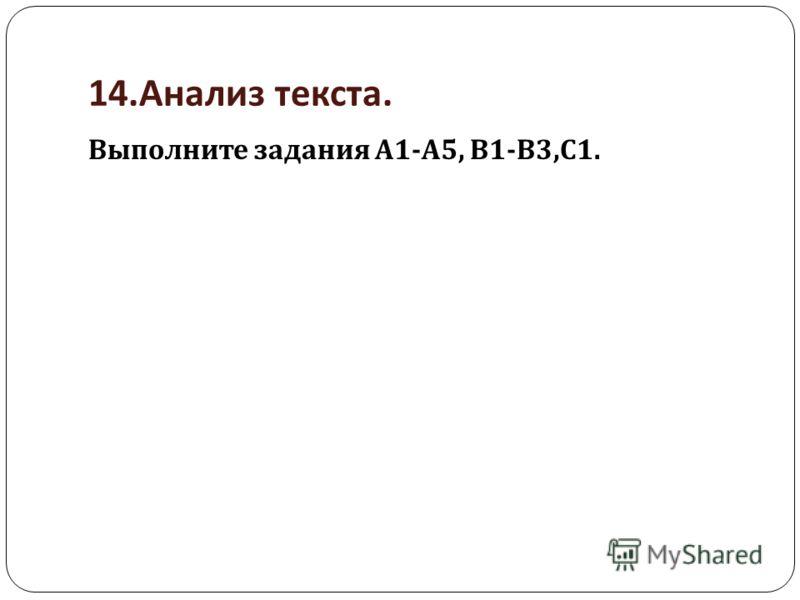 14. Анализ текста. Выполните задания А 1- А 5, В 1- В 3, С 1.