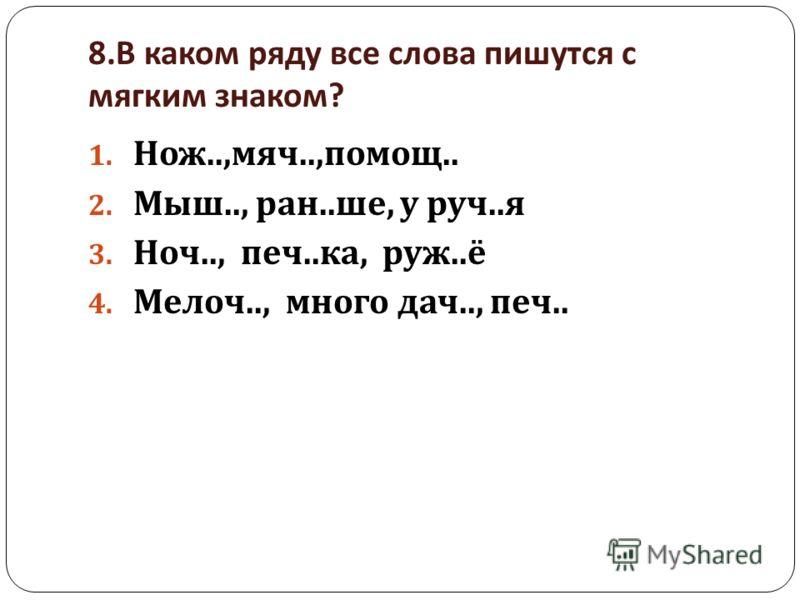предложение по русскому с мягким знаком