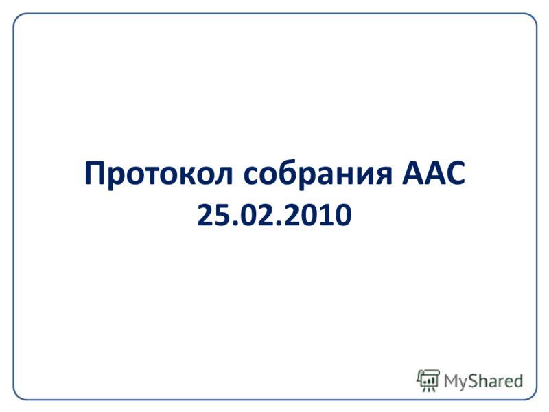 Протокол собрания AAC 25.02.2010