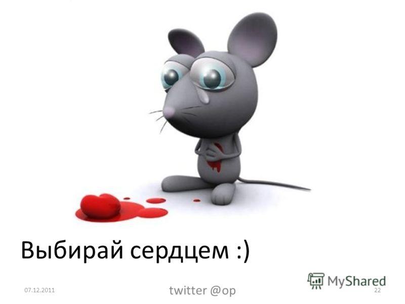 Выбирай сердцем :) 07.12.2011 twitter @op 22