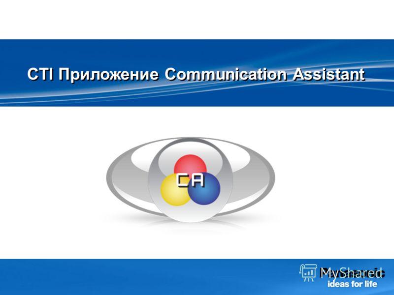 Абонент Группа CTI Приложение Communication Assistant