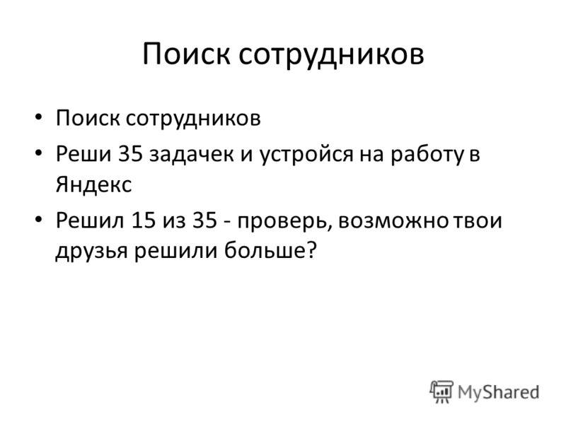 Поиск сотрудников Реши 35 задачек и устройся на работу в Яндекс Решил 15 из 35 - проверь, возможно твои друзья решили больше?