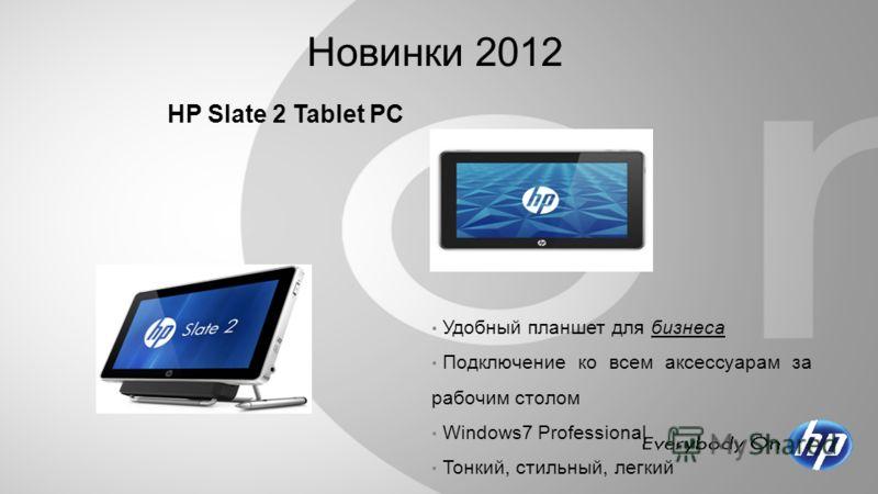 Новинки 2012 HP Slate 2 Tablet PC Удобный планшет для бизнеса Подключение ко всем аксессуарам за рабочим столом Windows7 Professional Тонкий, стильный, легкий