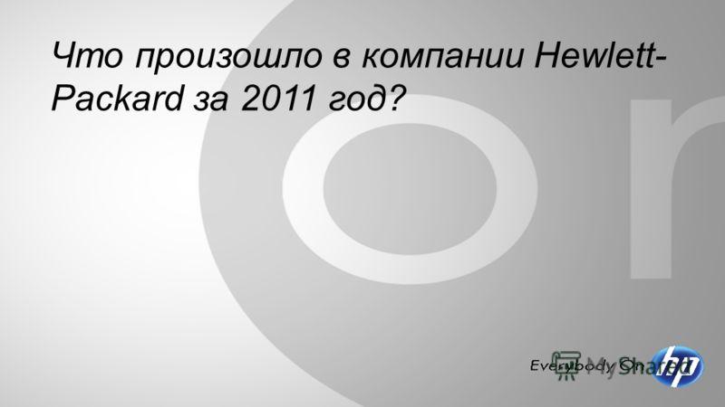 Что произошло в компании Hewlett- Packard за 2011 год?