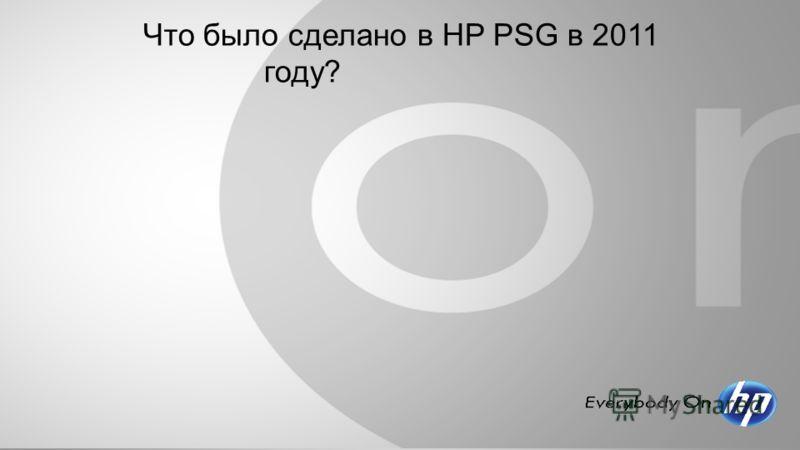 Что было сделано в HP PSG в 2011 году?
