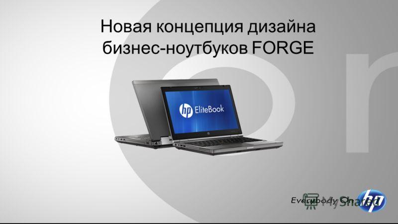 Новая концепция дизайна бизнес-ноутбуков FORGE