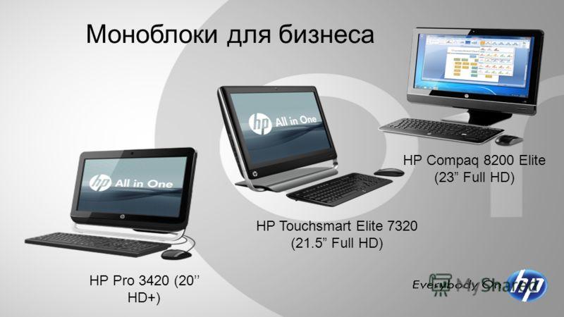Моноблоки для бизнеса HP Pro 3420 (20 HD+) HP Touchsmart Elite 7320 (21.5 Full HD) HP Compaq 8200 Elite (23 Full HD)