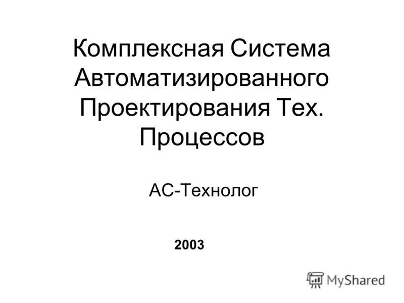 Комплексная Система Автоматизированного Проектирования Тех. Процессов АС-Технолог 2003
