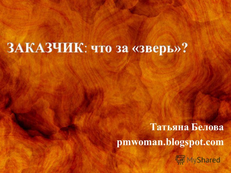 Татьяна Белова pmwoman.blogspot.com